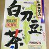 白刀豆茶(なたまめ茶)が、意外と後鼻漏に効く!?